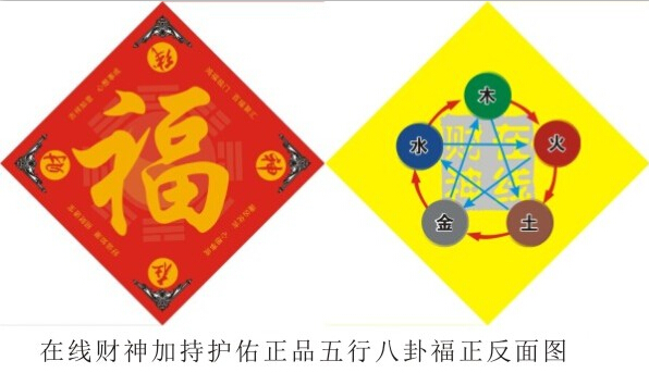 长虹大师论正品开光五行八卦福的五行能量、太极八卦、财神护佑与符法咒语